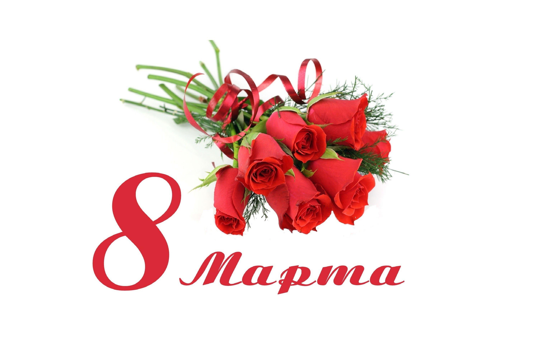 Голосовые поздравления с праздником 8 марта